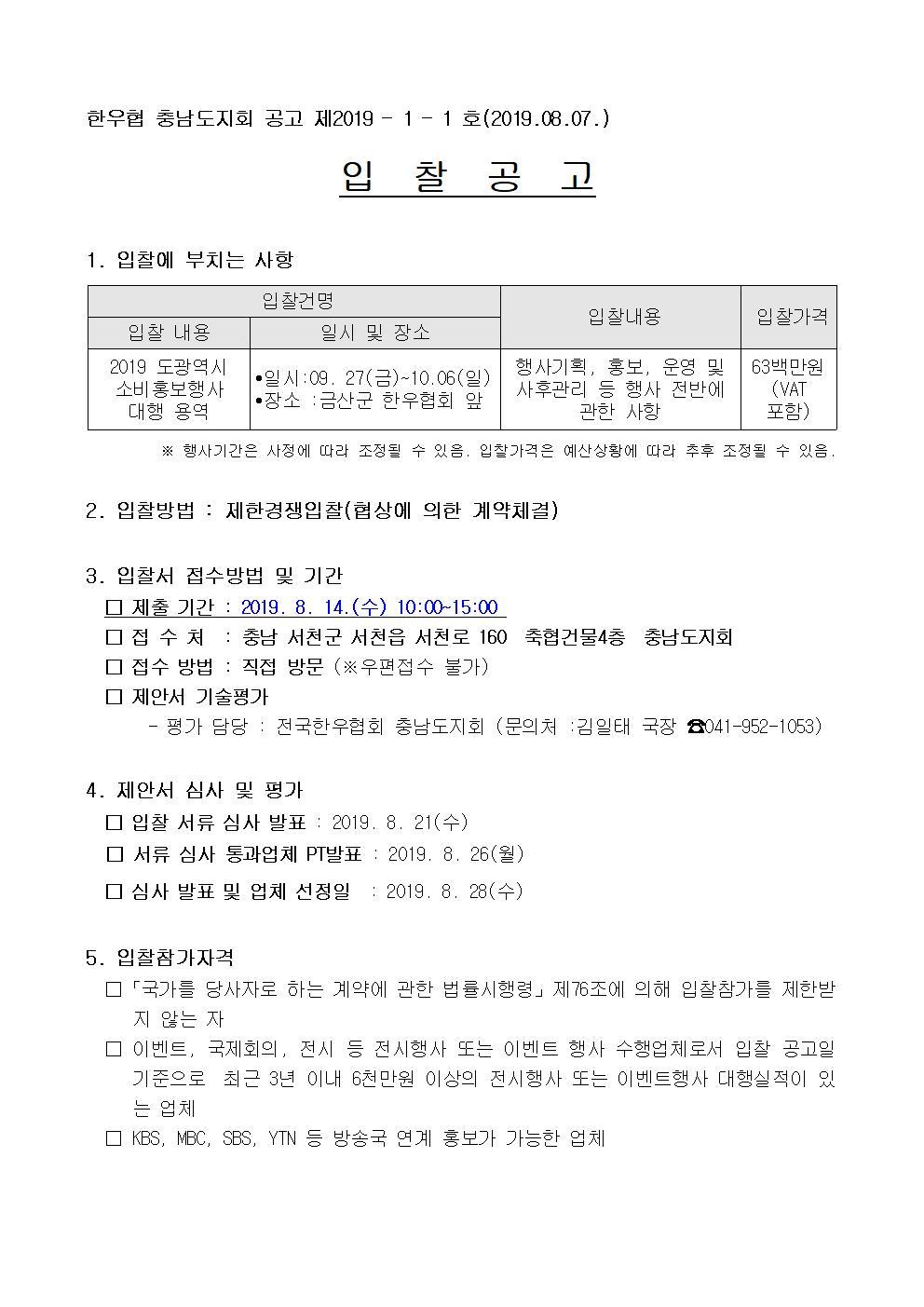[입찰공고]2019년 도광역시 소비홍보행사(충남)001.jpg