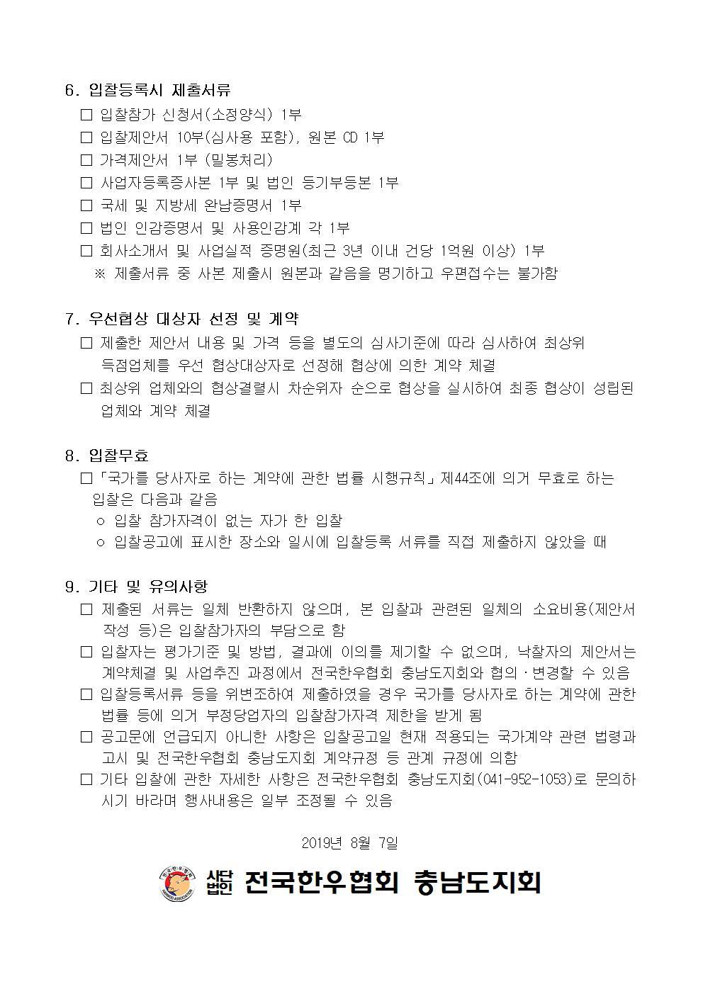 [입찰공고]2019년 도광역시 소비홍보행사(충남)002.jpg