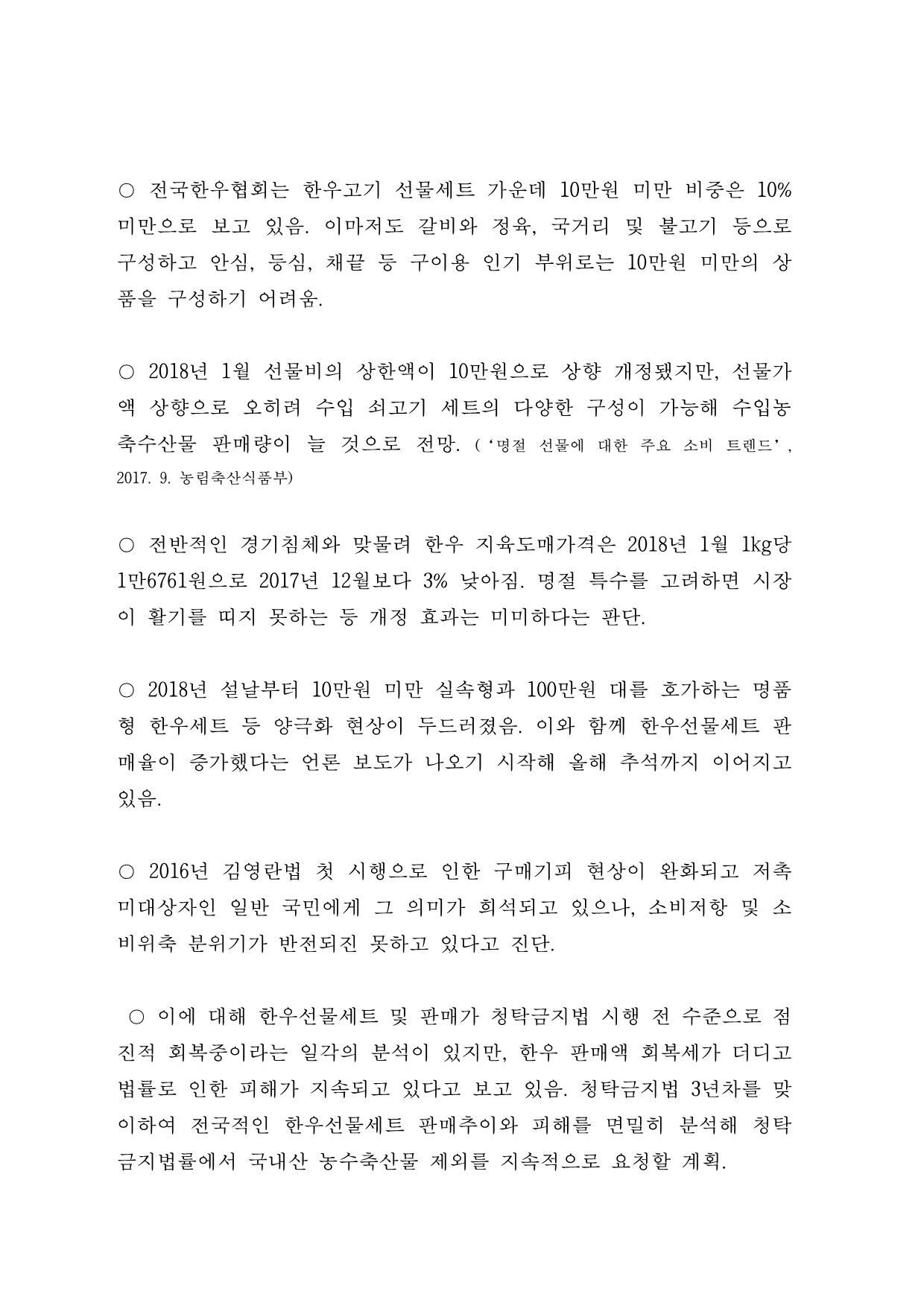 20190925 청탁금지법 관련 전국한우협회 입장_2.png