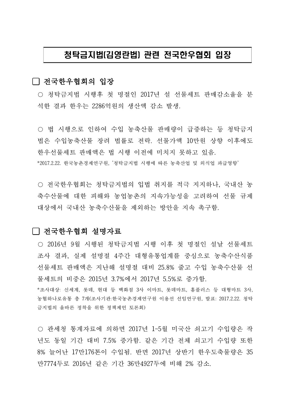 20190925 청탁금지법 관련 전국한우협회 입장_1.png