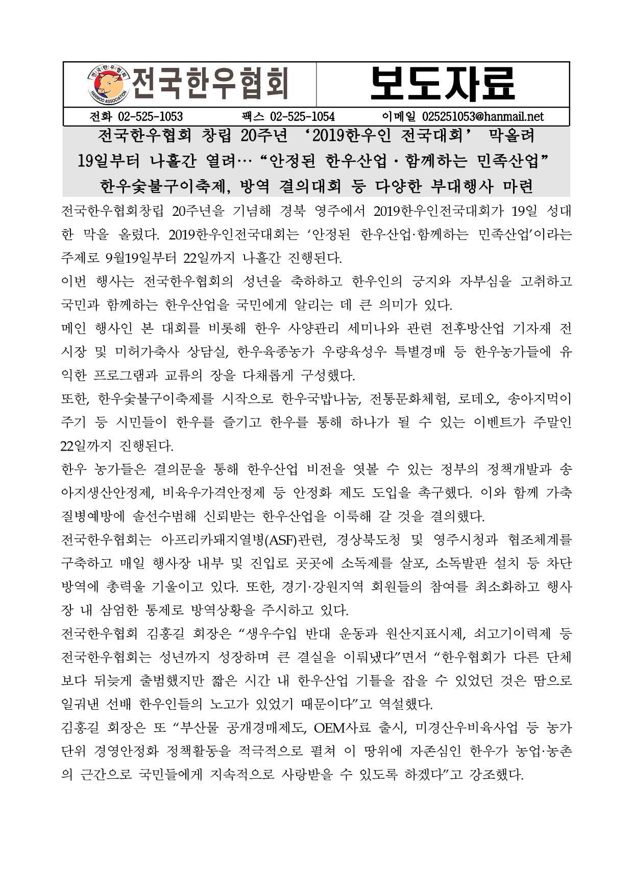 9.19 (보도자료) 2019한우인전국대회 개최_1.png