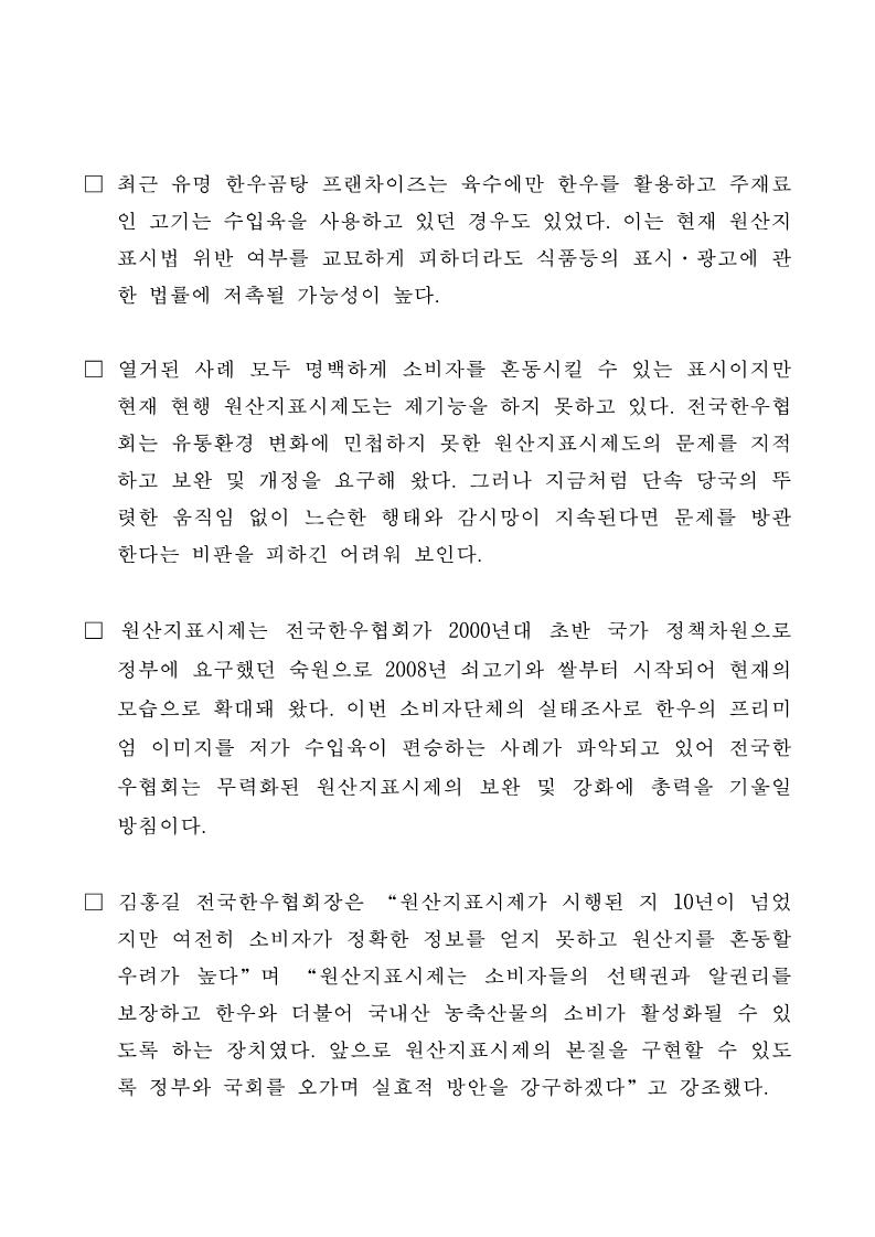 10.17 (보도자료)'무늬만 한우곰탕'묵인하는 원산지표시제 보완 해야_2.png