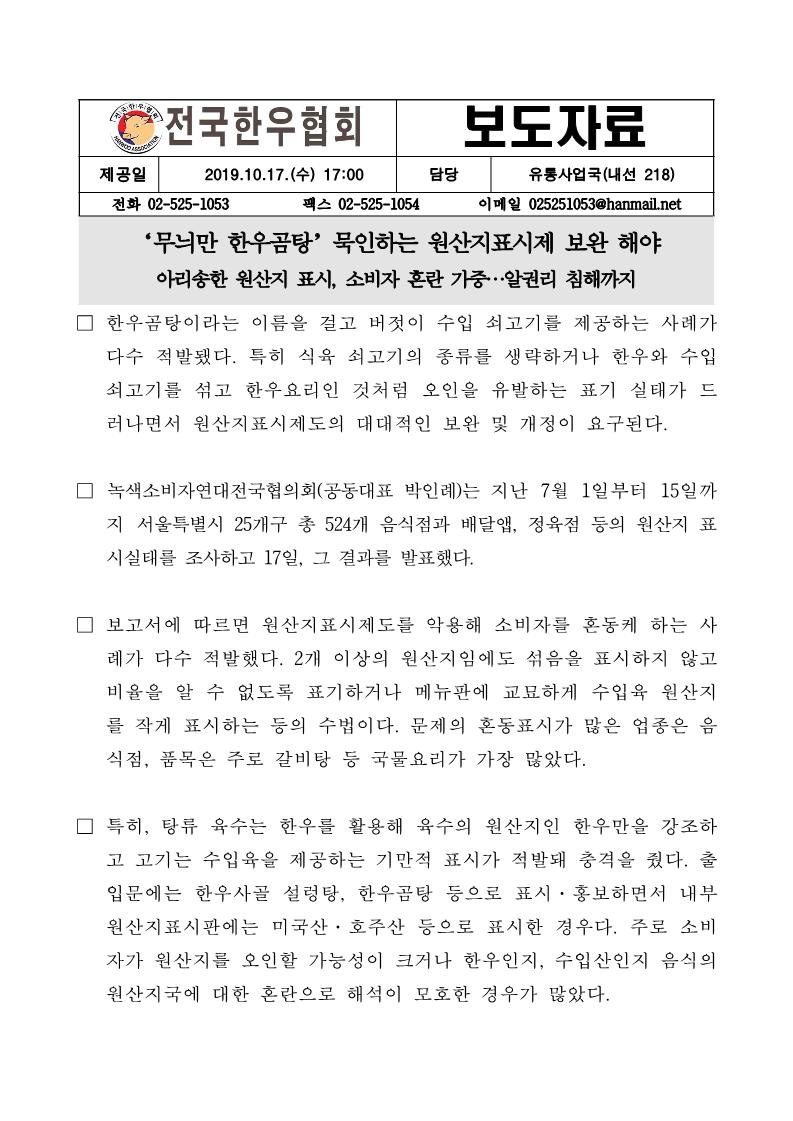 10.17 (보도자료)'무늬만 한우곰탕'묵인하는 원산지표시제 보완 해야_1.png