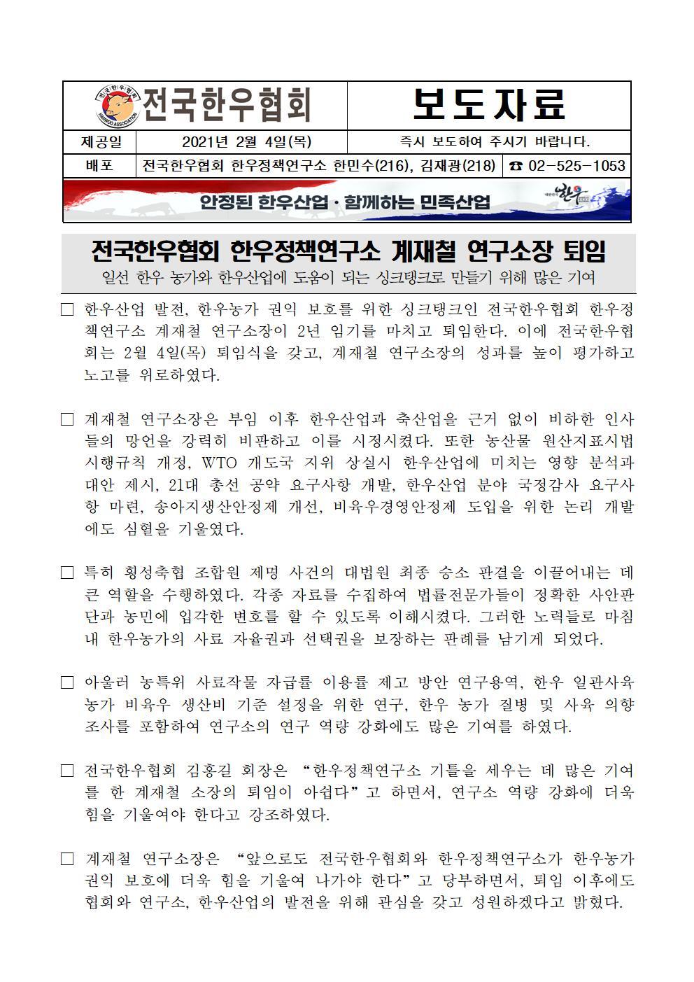 210204 (보도자료) 한우정책연구소 계재철 소장 퇴임001.jpg