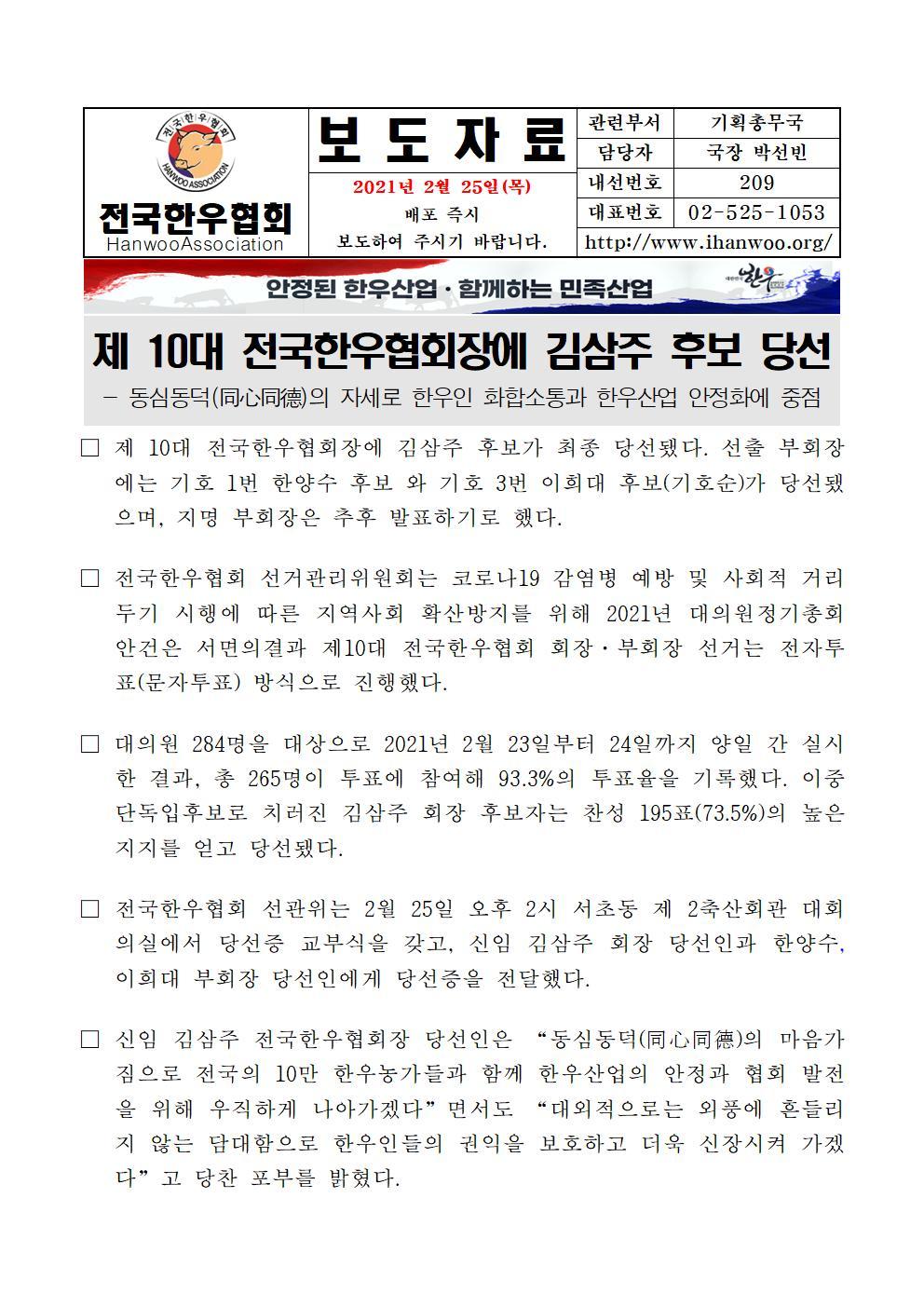 210224 (보도자료) 제 10대 전국한우협회장에 김삼주 후보 당선001.jpg