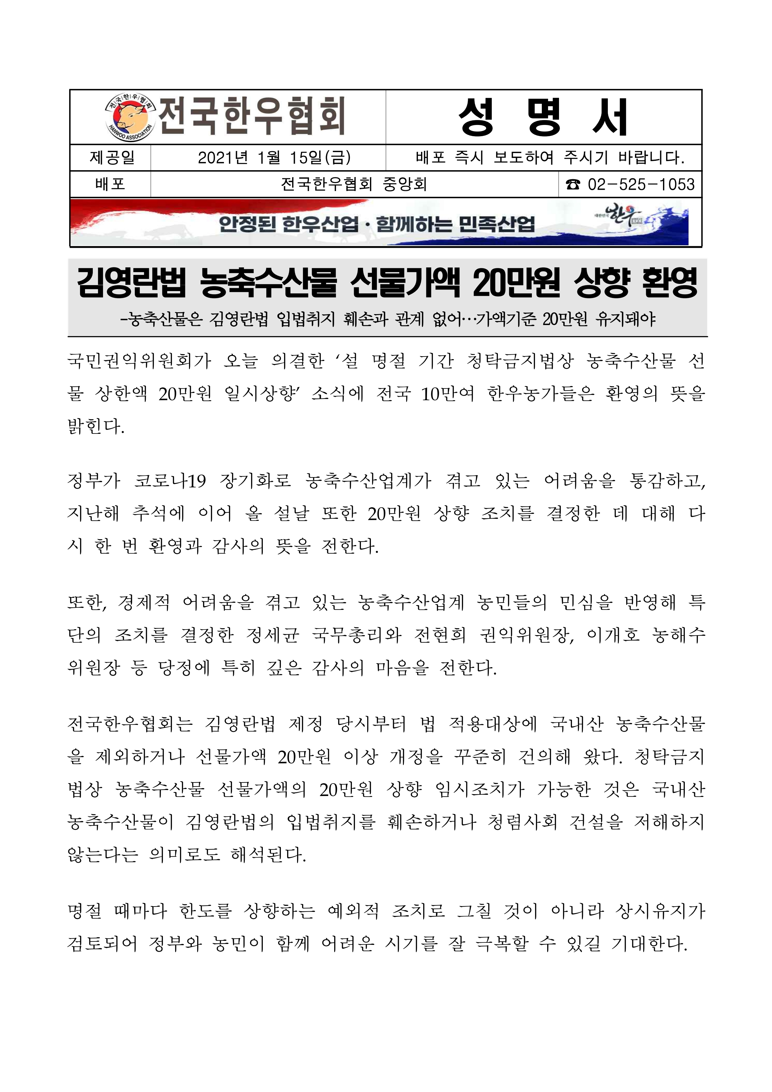 210115 (성명서) 김영란법 농축수산물 선물가액 20만원 상향 환영.pdf_page_1.jpg