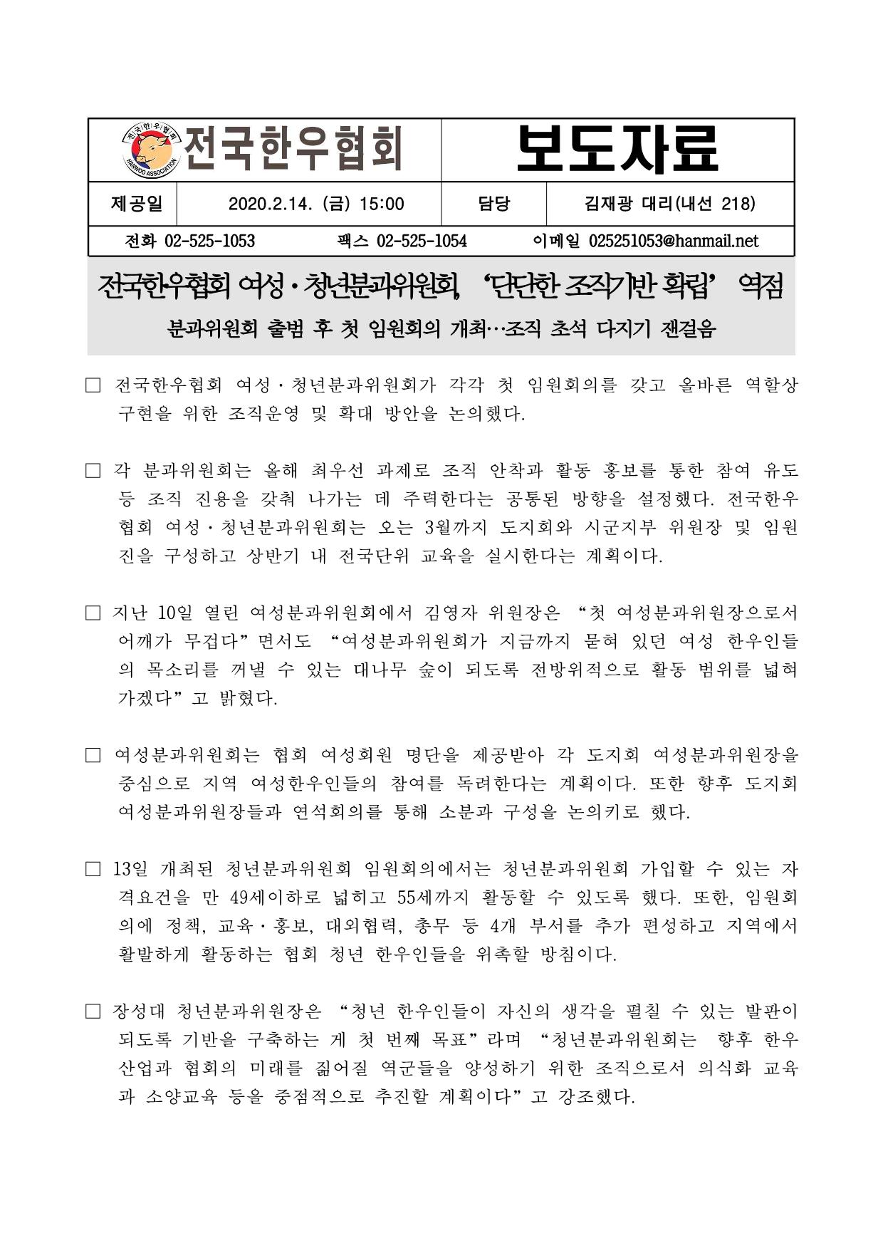 02.14 (보도자료)전국한우협회 여성·청년분과위원회, '단단한 조직기반 확립' 역점_1.png
