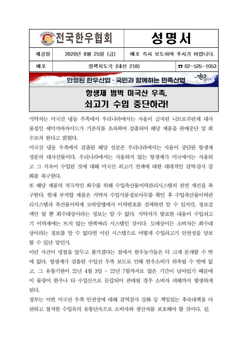 200925 성명서-항생제 미국산 우족 쇠고기 수입중단하라001.jpg
