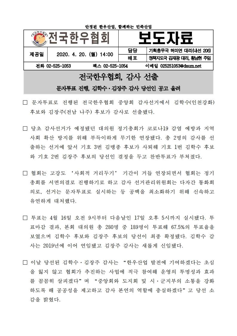 20200417 전국한우협회, 감사 선출.pdf_page_1.jpg