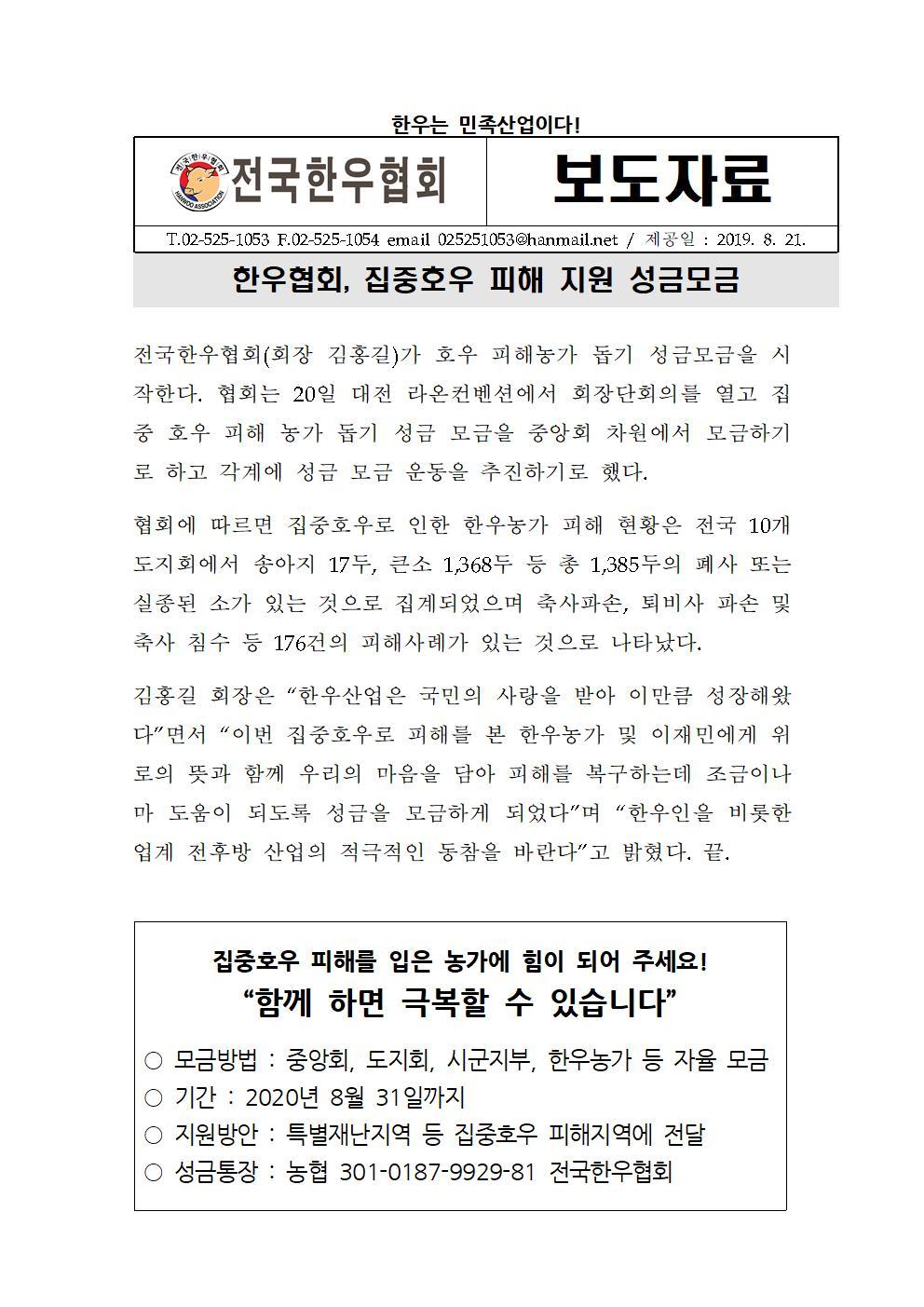 2020.08.21 보도자료-한우농가 수해돕기 성금모금001.jpg
