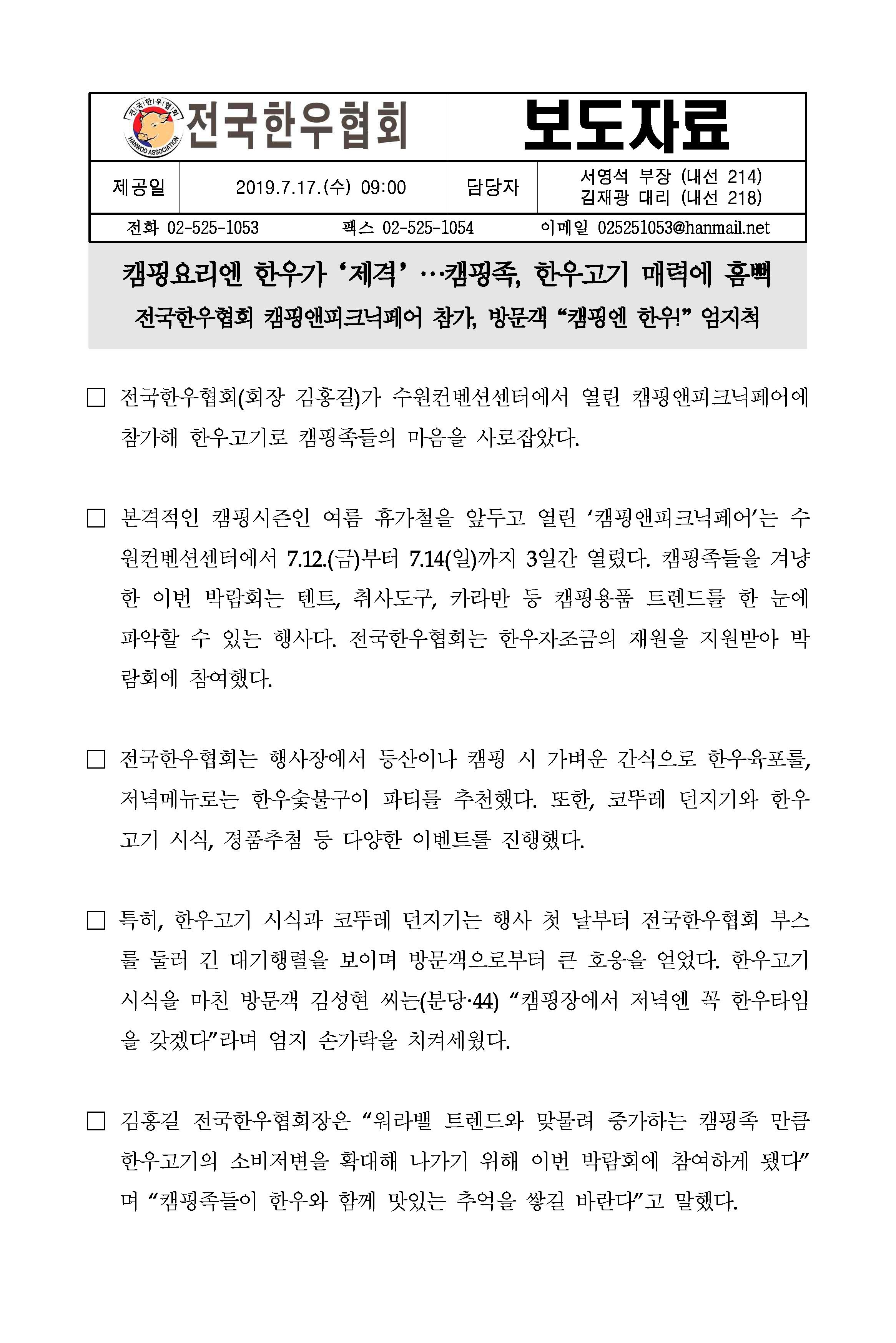 07.16 (보도자료) 캠핑요리엔 한우가 제격.png