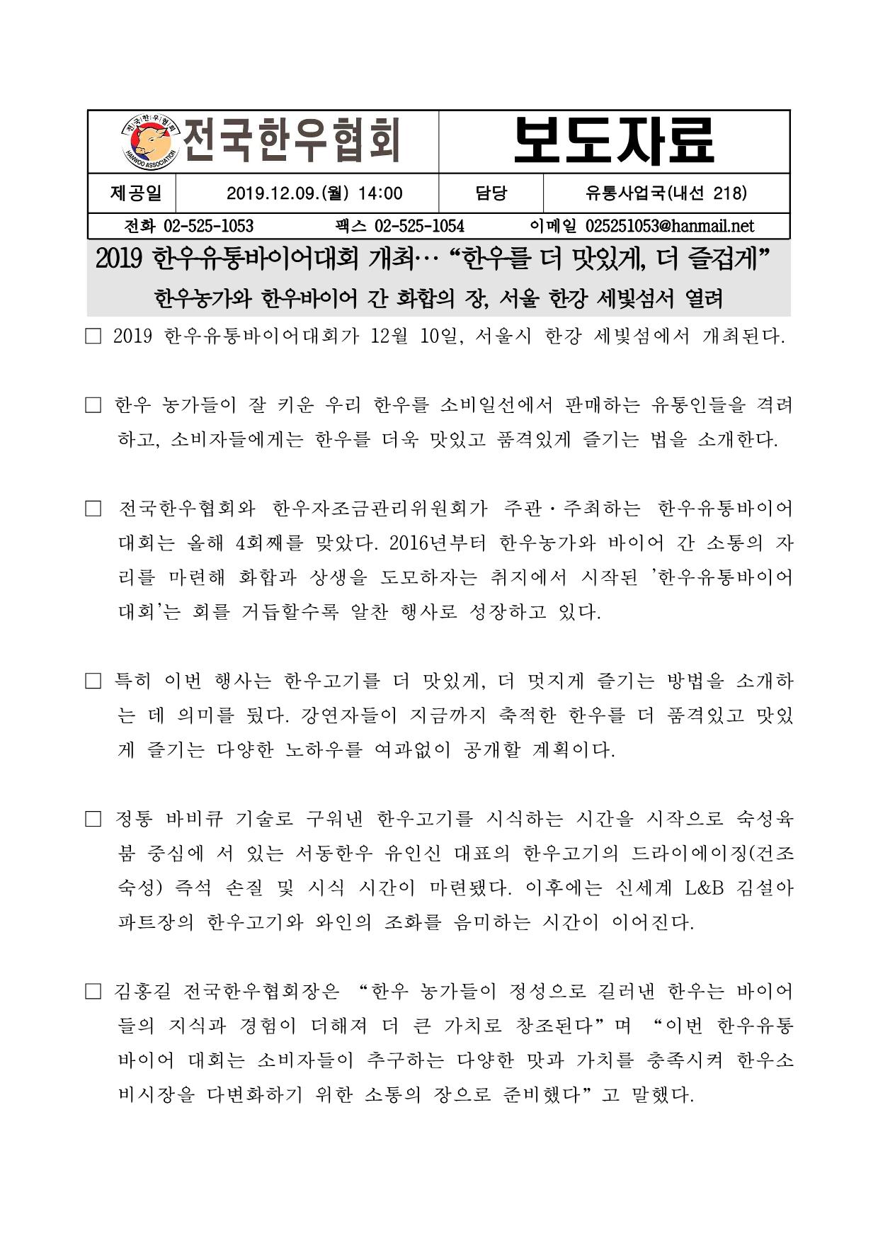 """12.09 (보도자료)2019 한우유통바이어대회 개최…""""한우를 더 맛있게, 더 즐겁게""""_1.png"""