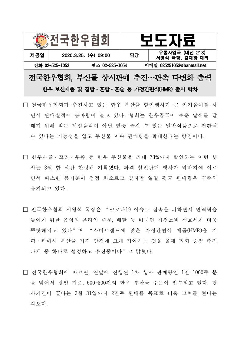 20200325 전국한우협회, 부산물 상시판매 추진_1.png