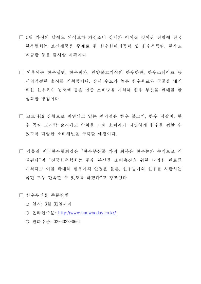 20200325 전국한우협회, 부산물 상시판매 추진_2.png
