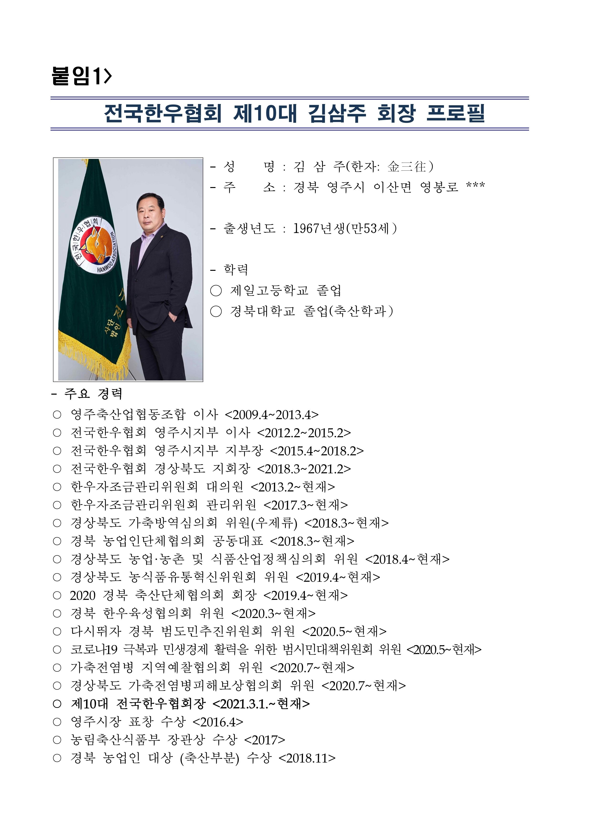 210331 (보도자료)김삼주 신임 전국한우협회장 취임.pdf_page_2.jpg