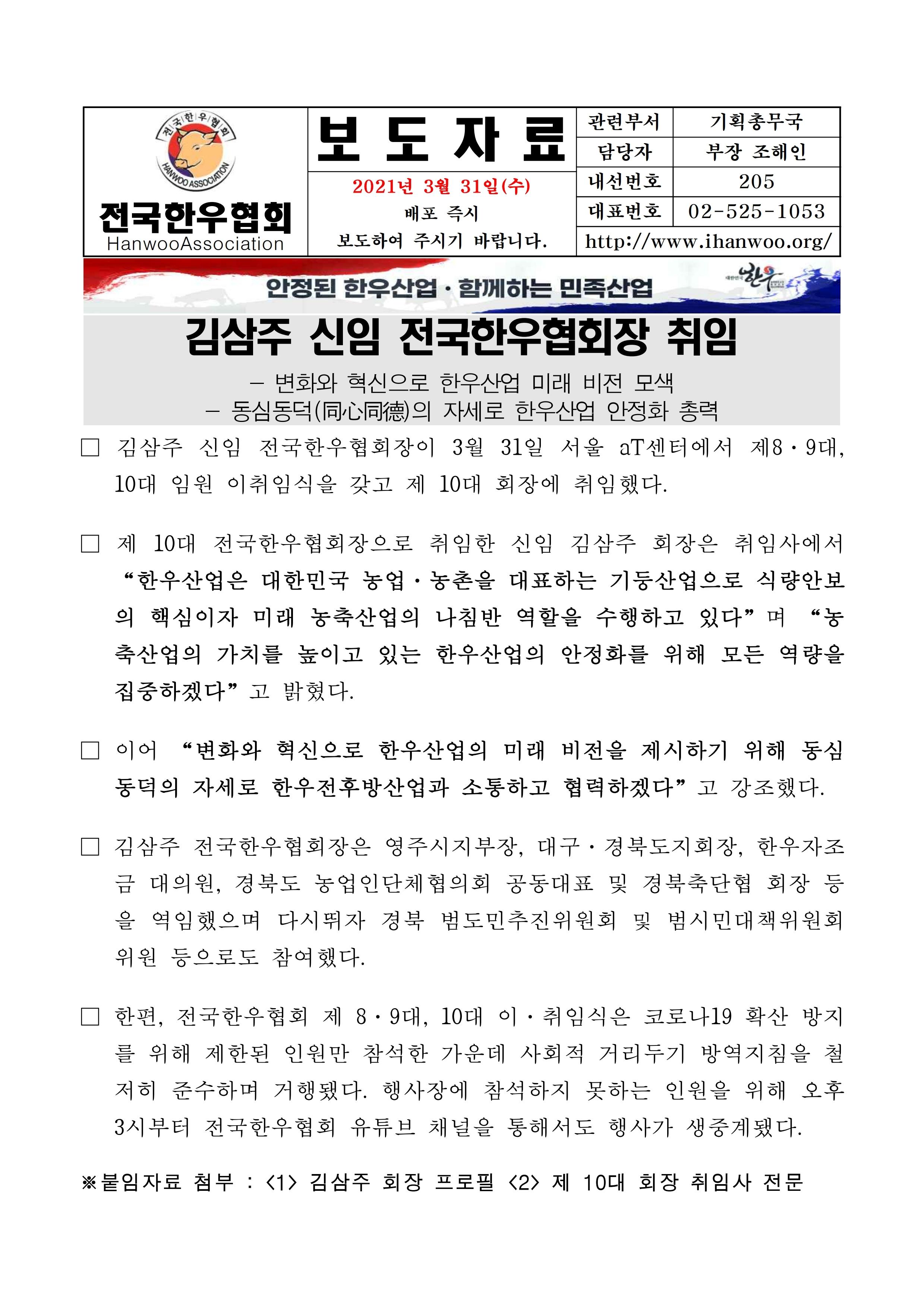 210331 (보도자료)김삼주 신임 전국한우협회장 취임.pdf_page_1.jpg