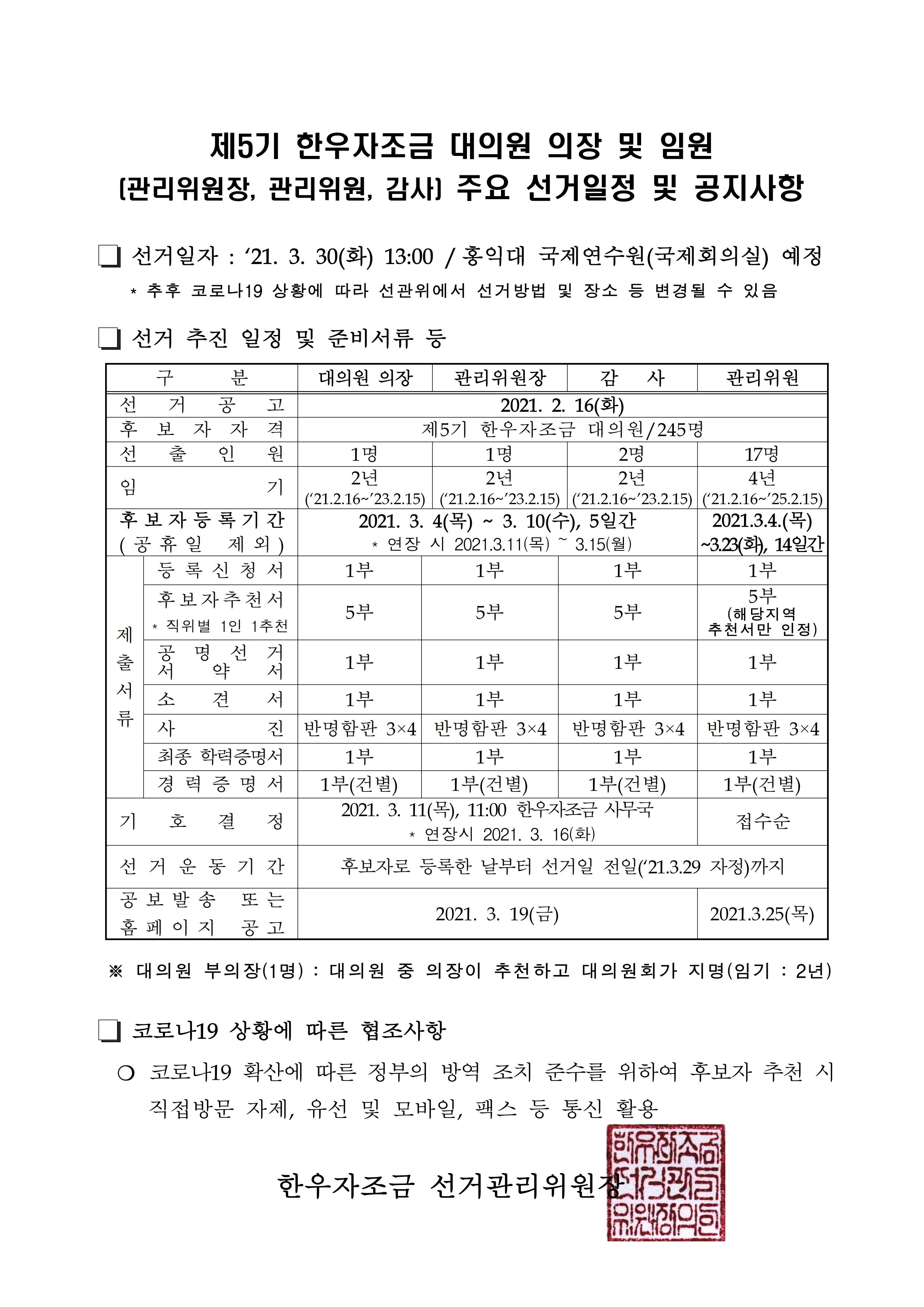 1. 주요선거일정 및 공지사항.pdf_page_1.jpg
