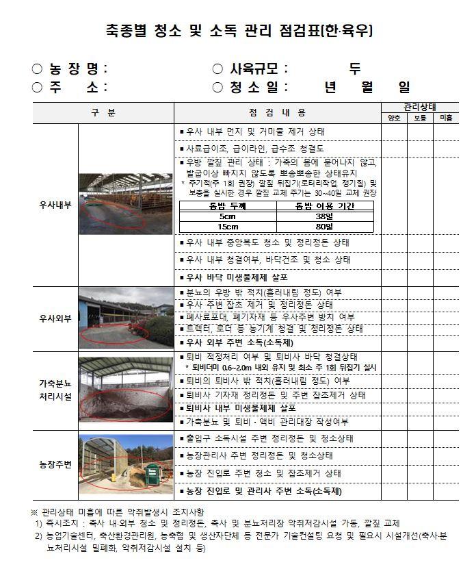 축종별 청소 및 소독 관리 점검표(한육우).JPG