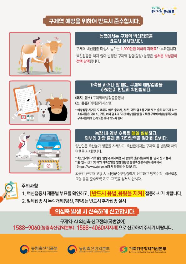 1014_구제역백신일제접종실시_홍보리플렛(소, 염소)_2.png