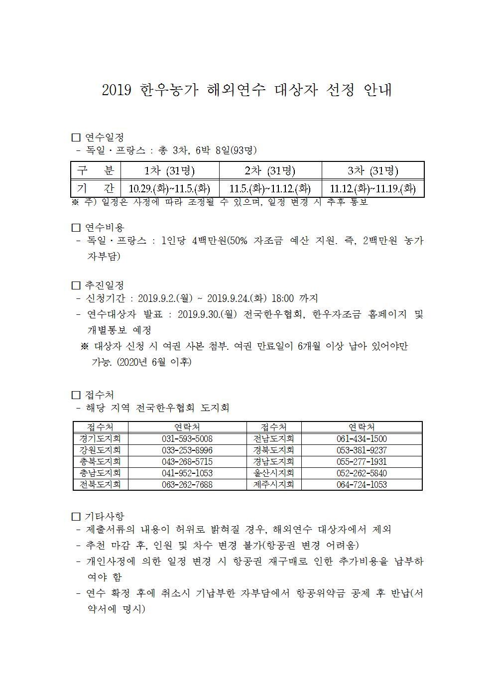 2019년 한우농가 해외연수 대상자 선정 안내.jpg