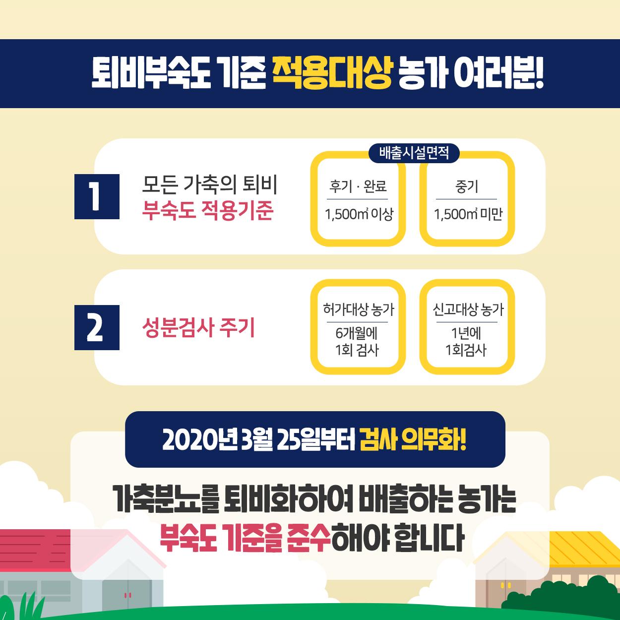 농식품부_카드뉴스_퇴비2_200102.jpg