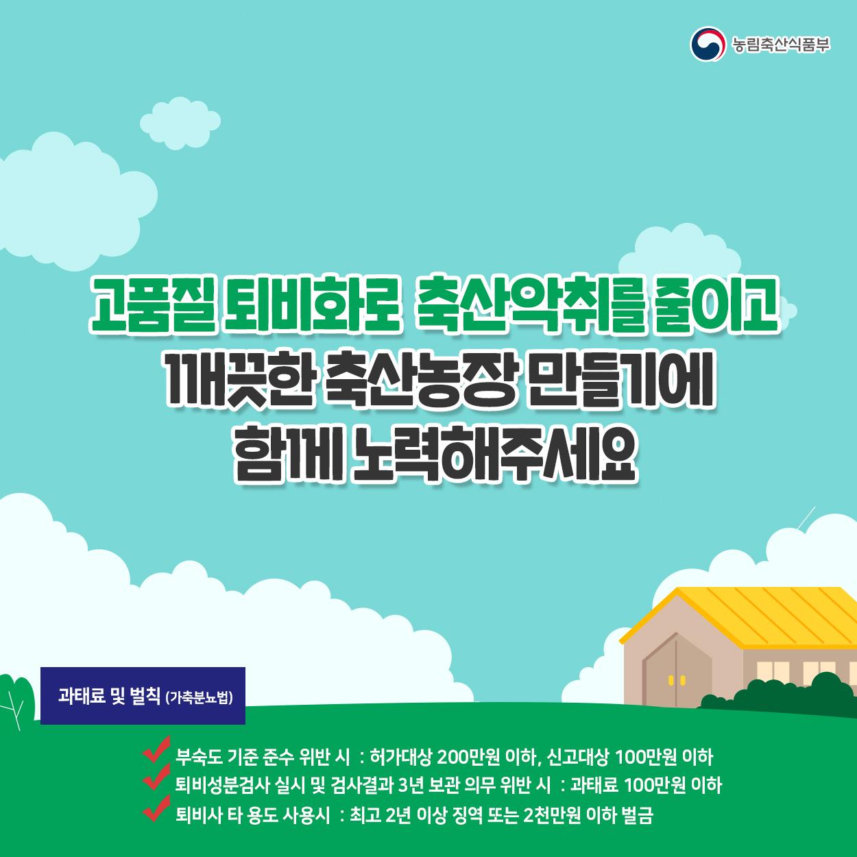 농식품부_카드뉴스_퇴비8_200102.jpg