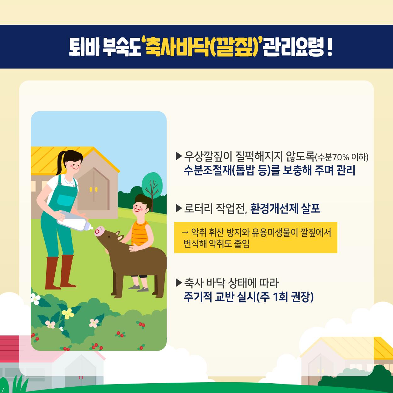 농식품부_카드뉴스_퇴비4_200102.jpg