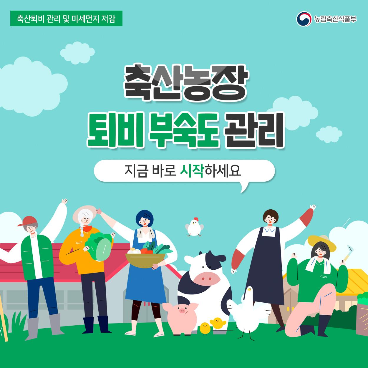 농식품부_카드뉴스_퇴비1_200102.jpg