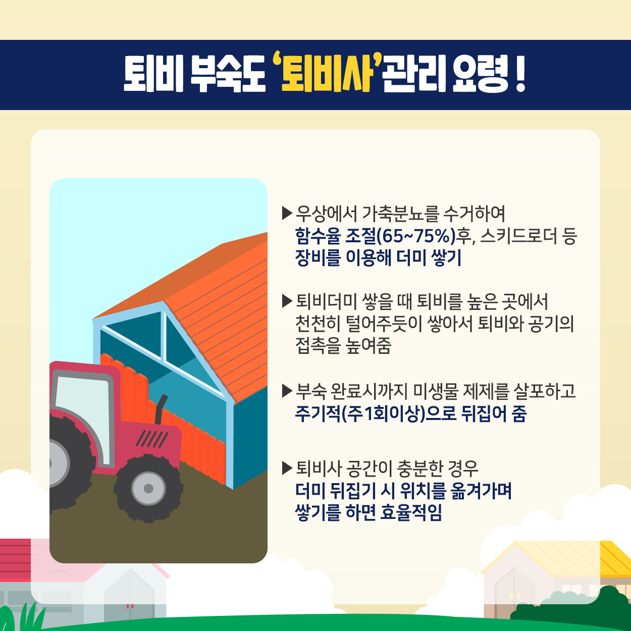 농식품부_카드뉴스_퇴비5_200102.jpg