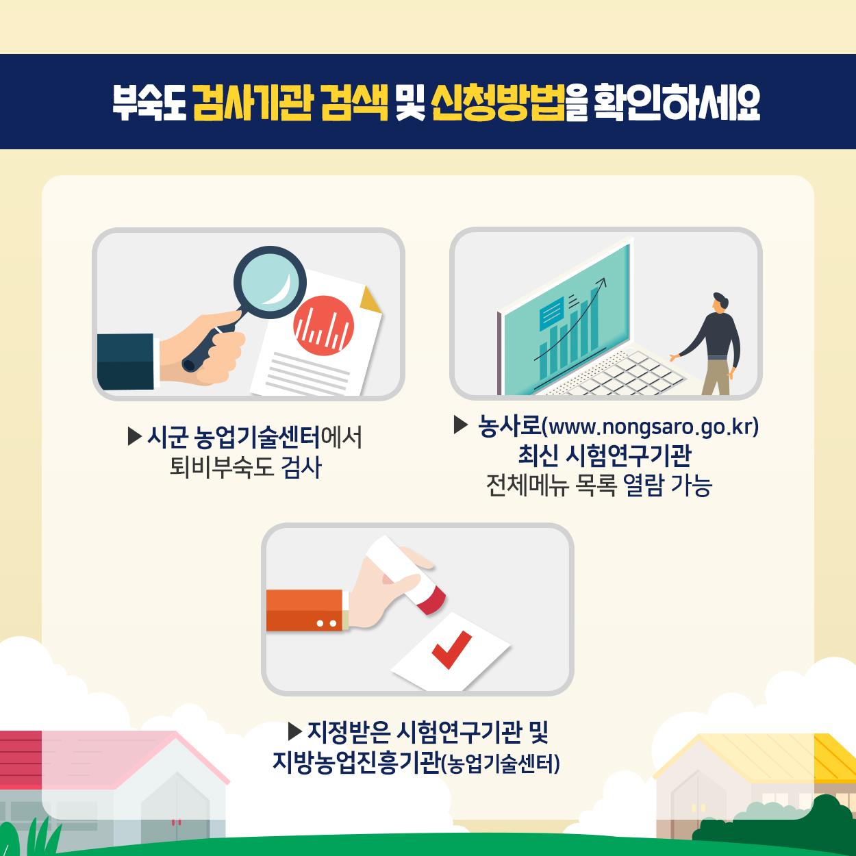 농식품부_카드뉴스_퇴비3_200102.jpg
