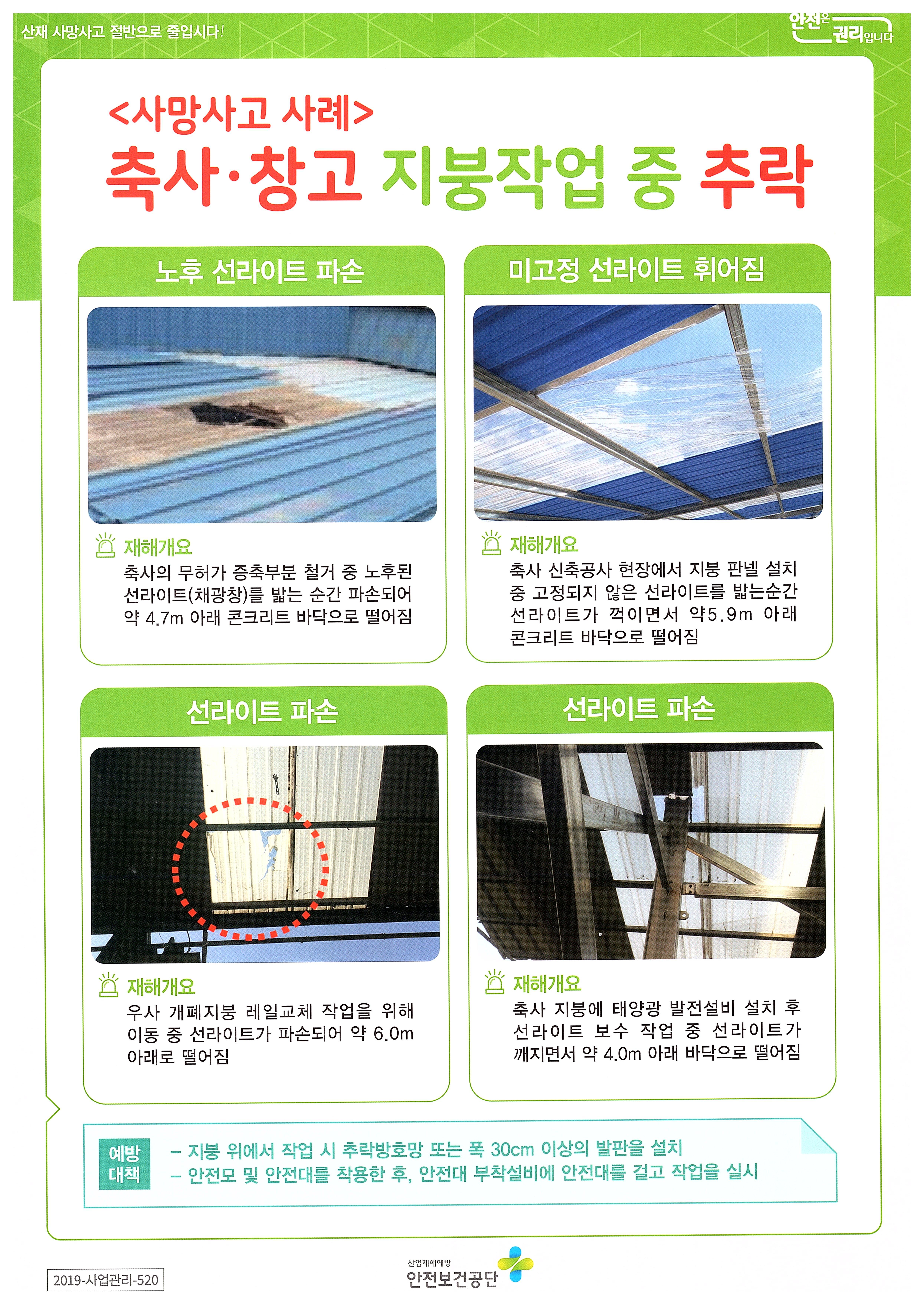 축사창고 지붕장업 중 추락재해예방 OPL 1.jpg