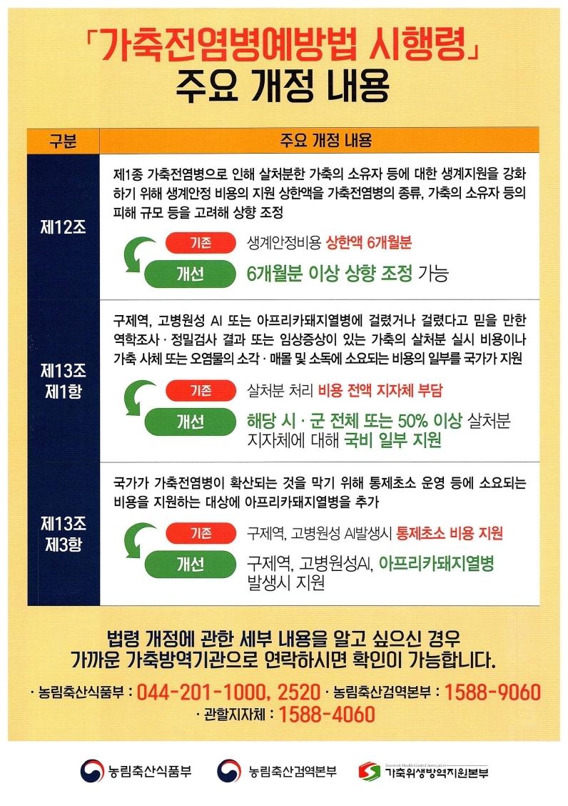가축전염병예방법 시행령 주요 개정 내용_1.jpg