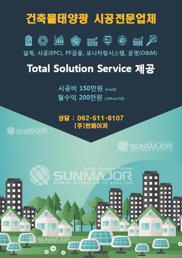 사업소개서-건축물태양광.jpg