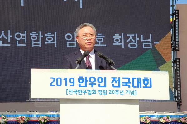 크기변환_05-4. 축사-임영호 한국농축산연합회장.JPG