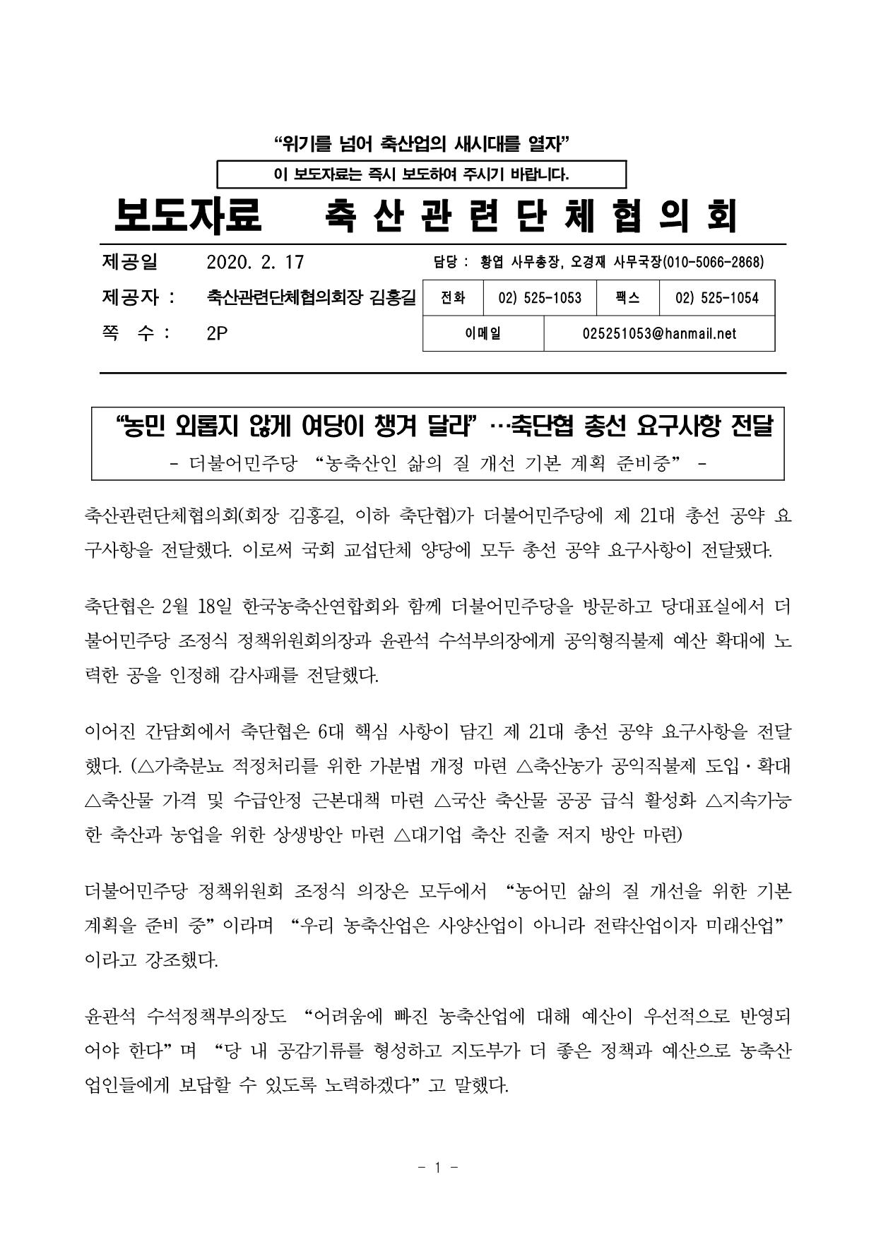 """200217(축단협 보도자료)""""농민 외롭지 않게 여당이 챙겨 달라""""…축단협 총선 요구사항 전달_1.png"""