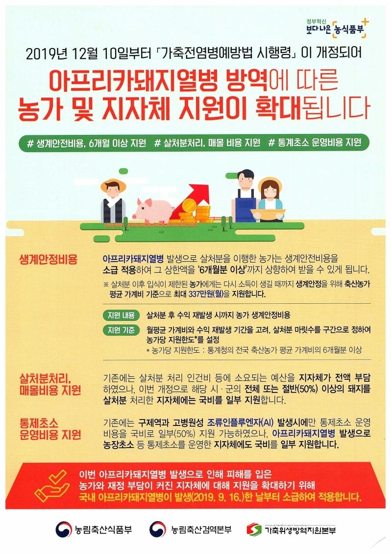 가축전염병예방법 시행령 주요 개정 내용_2.jpg
